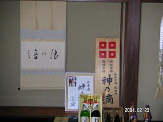 04022滋賀・酒 021.jpg