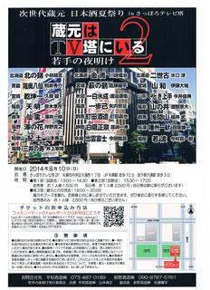 2014 若手の夜明け テレビ塔 001.jpg