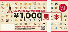 SAPPOROおみせ応援商品券見本.jpg