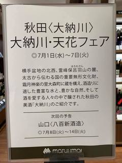 dainagawa inagami san.jpg