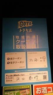 go to morohaku 2.JPG