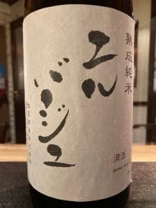 komo-eru-b (2).jpg