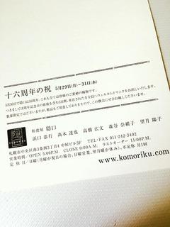 komoriku16th 2.jpg