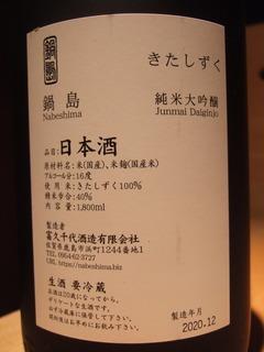 nabesima kitashizkunama b  (1).JPG