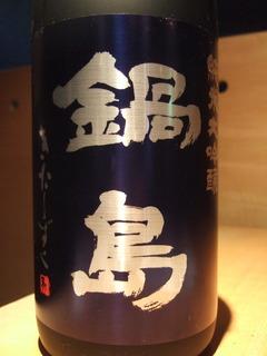 nabesima kitashizkunama b  (2).JPG