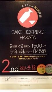 sake hopping.jpg