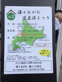 vol.2酒々おがわ 道産酒まつり.jpg