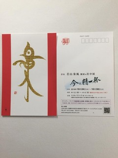 wakayama sensei.jpg