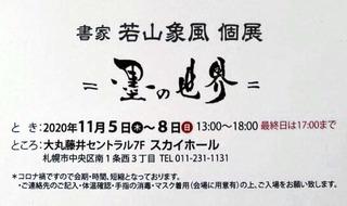 wakayama sensei koten.jpg