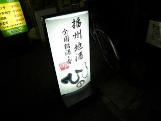 2010_1109膳12周年&パンチさん還暦、京都-神戸0129.JPG