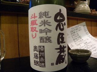2010_1109膳12周年&パンチさん還暦、京都-神戸0138.JPG