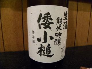 2010_1109膳12周年&パンチさん還暦、京都-神戸0141.JPG