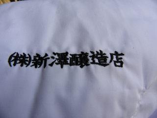 2009_1116伯楽星と陸奥八仙0043.JPG
