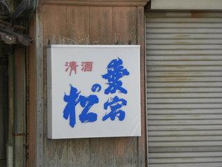 2009_1116伯楽星と陸奥八仙0049.JPG