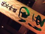 2009_1118y@fuji0200.JPG