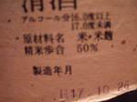 2009_1118y@fuji0204.JPG