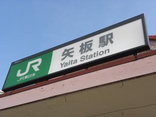 2011.03.06栃木県 002.JPG