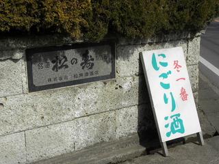 2011.03.06栃木県 003.JPG