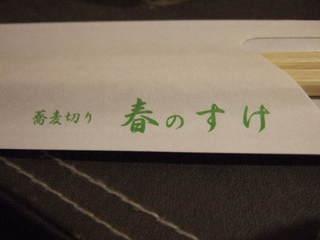 2011_0410moro0059.JPG